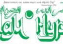 Газета «Ислам Нуры» за 4 мая 2017 года