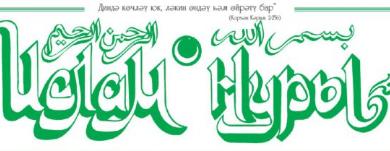 Газета «Ислам Нуры» за 16 августа 2017 года