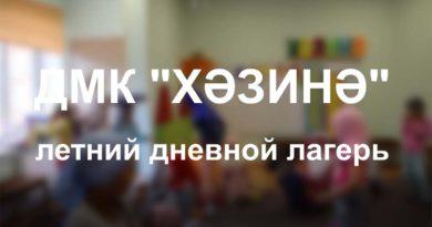 """ДМК """"ХӘЗИНӘ"""", летний дневной лагерь"""