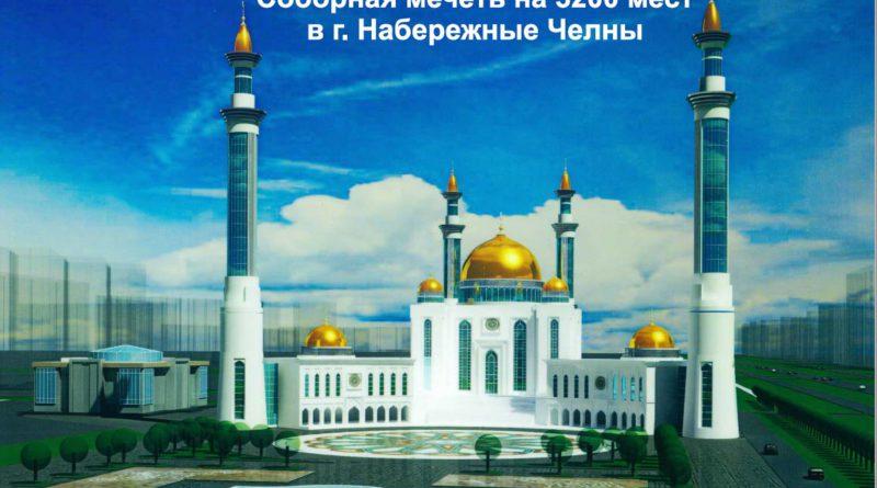 Состояние строительства Соборной мечети