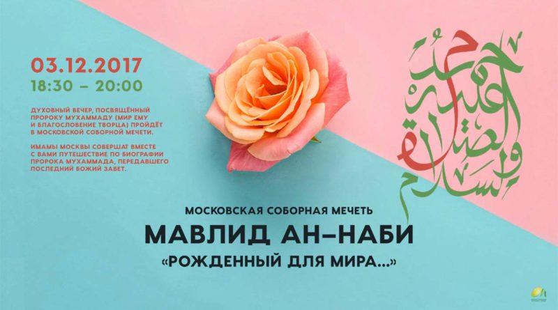 maulid_moskva