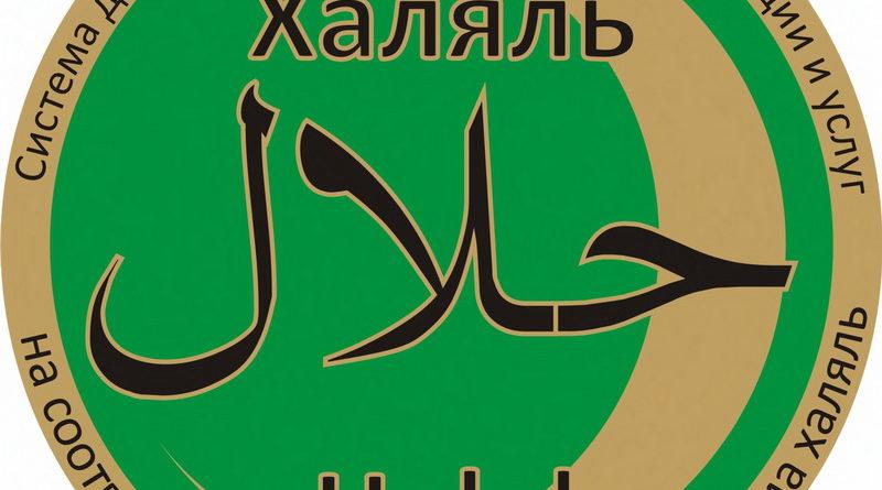 В Казани впервые состоялось заседание технического комитета в сфере производства халяль-продукции