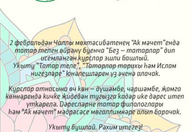Татар теле курслары