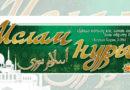 Ислам нуры
