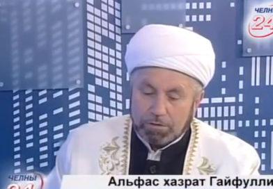 Алфас хазрат Гайфуллин о месяце Рамадан.