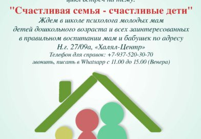 Школа психолога Ахмедовой «Счастливая семья – счастливые дети»