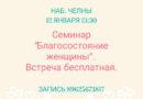 """""""Хәзинә"""" клубында бушлай семинар узачак"""