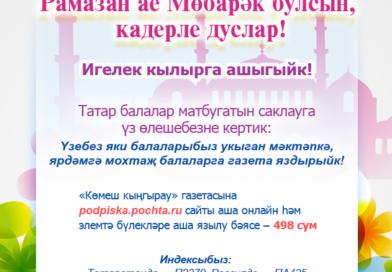 """""""Рамазан аенда игелек кылыйк!"""" акциясе"""